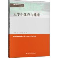 大学生体育与健康 中国人民大学出版社