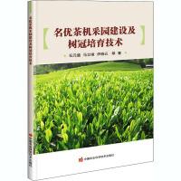 名优茶机采园建设及树冠培育技术 中国农业科学技术出版社