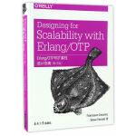 Erlang/OTP可扩展性设计指南(影印版)