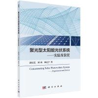 聚光型太阳能光伏系统――实验及装置