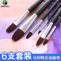 马利油画笔 马利G1636酒红色鸭舌形画笔颜料 水粉笔 套装画笔 丙烯画笔