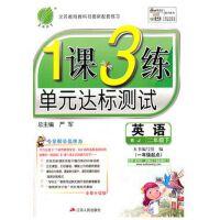 (2016春)1课3练 二年级 英语 (下) 北京版