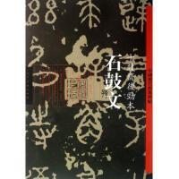 石鼓文(十鼓斋后劲本)/中国历代经典碑帖