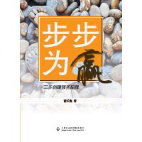 步步为赢:三步创建强势品牌 谢长海 9787552008357