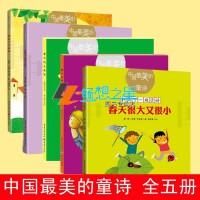 中国最美的童诗系列全5本雪野主编星期天山就长高了把春天交给我夏天的水果梦春天很大又很小蜗牛的风小学