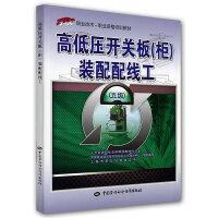 高低压开关板(柜)装配配线工(五级)――1+X职业技术 职业资格培训教材