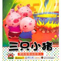 宝宝小画书.三只小猪