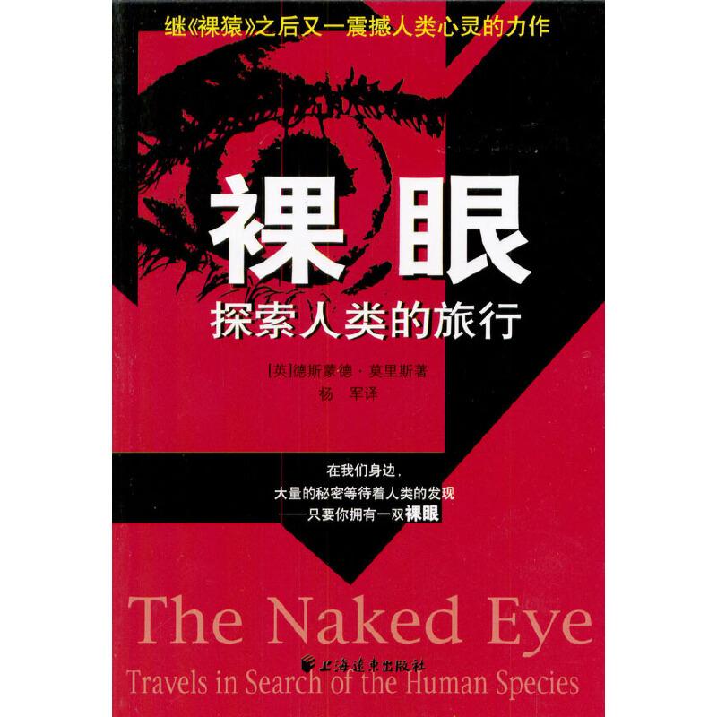 裸眼:探索人类的旅行