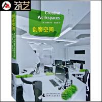 创客空间 国际中小型办公室 设计创新 工作室装饰装修设计书籍
