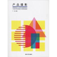 产品摄影 清华大学出版社