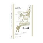 图画通识丛书:莎士比亚