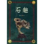 【新书店正版】石趣 顾鸣塘 学林出版社 9787807300359