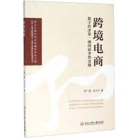 跨境电商 数字经济第一城的新零售实践 浙江工商大学出版社