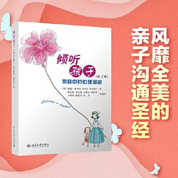 倾听孩子——家庭中的心理调试(第3版) 风靡全美的亲子沟通圣经,中国幼儿园老师强烈推荐的家长必读本,让孩子有一个好情绪、好性格。