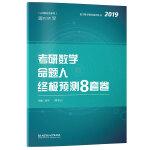 张宇8套卷2019 2019张宇考研数学命题人终极预测8套卷(数学三)