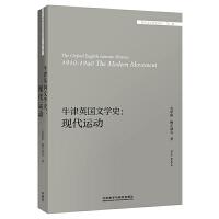 牛津英国文学史:现代运动(外国文学研究文库)