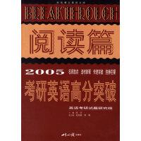 2005考研英语高分突破――阅读篇