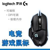 Logitech罗技G402高速追踪游戏鼠标/罗技G502自适应游戏鼠标 FPS鼠标/吃鸡鼠标/绝地求生 罗技游戏鼠标