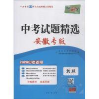 天利38套 中考试题精选 物理 安徽专版 2020 西藏人民出版社