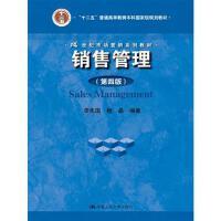 销售管理(第四版)(本科教材) 9787300223292
