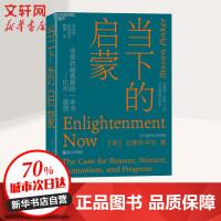 当下的启蒙 为理性、科学、人文主义和进步辩护 浙江人民出版社