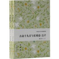 古诗十九首与乐府诗选评 增订本(2册) 上海古籍出版社