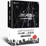 科幻世界・三体Ⅱ・黑暗森林(典藏版)