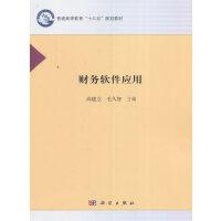 【按需印刷】-财务软件应用