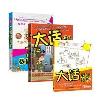 大话系列套装3册(设计模式+数据结构+数据库)零基础学员入门数据结构宝典 程杰 著