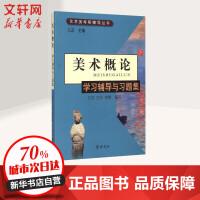 《美术概论》学习辅导与习题集 孔笛 主编;艾苓,王�P,李橙 编写