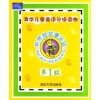 【旧书二手书9成新】清华儿童英语分级读物――机灵狗故事乐园(第1级)(配3 张CD+家长手册) 97873020776