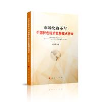 市场化改革与中国特色经济发展模式研究 9787010206899
