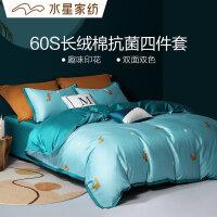 水星家纺 抗菌60S长绒棉四件套纯棉印花轻奢套件居家床单被套床上用品 阿迩祺