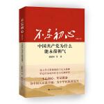 不忘初心:中��共�a�h�槭裁茨苡垒岢��猓ㄔ鲇�本)