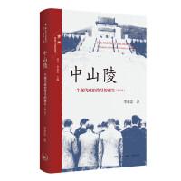 中山陵:一个现代政治符号的诞生