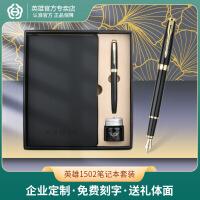 英雄钢笔307 商务办公礼盒装 书写练字钢笔 铱金笔 刻字定制