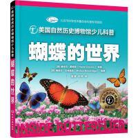 蝴蝶的世界 (美)赫泽尔・戴维斯(Hazel Davies) 编著;(美)梅丽莎・贝弗瑞芝(Melisa Beveri