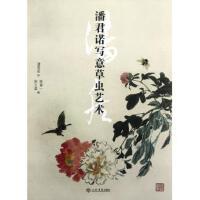 潘君诺写意草虫艺术