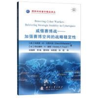 [二手旧书9成新]з威慑赛博战:加强赛博空间的战略稳定性[美] 布瑞恩・M・马赞内克(Brian M.Mazanec)