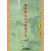 中华传统文化通识读本 3年级上册 中国少年儿童出版社