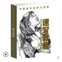 中国美术名家大讲堂 速写教程 绘画书籍 手绘 入门 美术速写临摹绘画本 速写书人物临摹 高考美术头像静物绘画素描艺考书