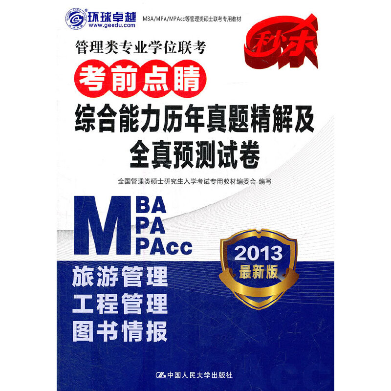 2013MBA/MPA/MPAcc管理类专业学位联考考前点睛  综合能力历年真题精解及全真预测试卷
