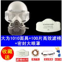 防尘口罩防工业粉尘男透气装修打磨灰尘煤矿面具可清洗易呼吸面罩