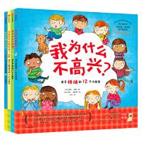 探索自我的孩子(套装共4册)