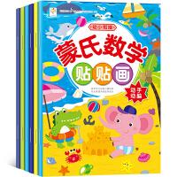 蒙氏数学贴贴画幼儿童专注力贴纸书2-3-4-5-6-7岁宝宝益智早教贴纸游戏书