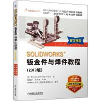 SOLIDWORKS钣金件与焊件教程(2019版) 机械工业出版社