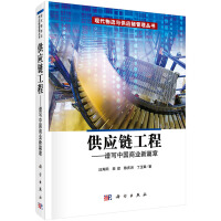 供应链工程――谱写中国商业新篇章
