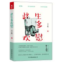 此生多欢慰(教育部2019年全国中小学图书馆推荐版本)