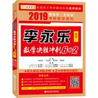 2019考研数学李永乐数学决胜冲刺6+2 (数学一)