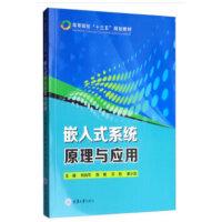 嵌入式系统原理与应用